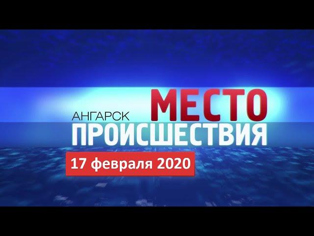 «МП» от 17 февраля 2020