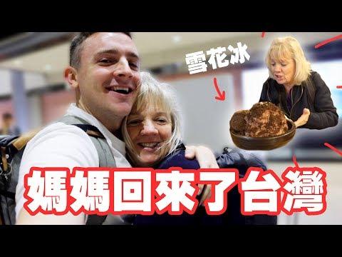 媽媽回來了台灣!美國媽媽最愛吃台灣雪花冰!