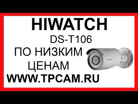 ТЕСТ КАМЕРЫ НАБЛЮДЕНИЯ HIWATCH DS T106