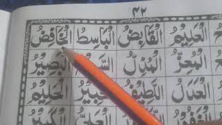 learn allah's 99 names/download youtube Allah names/quranonline1