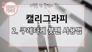 [캘리애 빠지다] 2. 쿠레타케 붓펜의 사용법