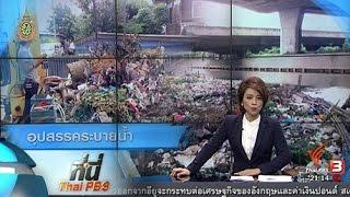 ที่นี่ Thai PBS - ที่นี่ Thai PBS : กทม. เร่งระบายน้ำลงคลอง