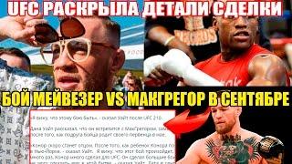 UFC РАСКРЫЛА ДЕТАЛИ СДЕЛКИ МЕЙВЕЗЕР VS МАКГРЕГОР, НОВЫЕ ПОДРОБНОСТИ БОЯ