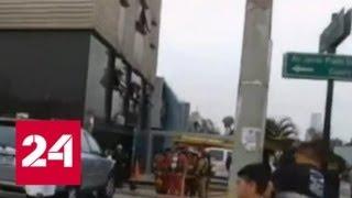 В больнице Лимы прогремели два взрыва: 20 человек ранены - Россия 24