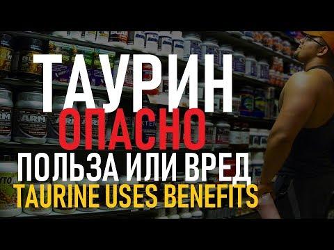 Таурин (TAURINE) всё, что нужно знать об аминокислоте | Taurine Foods, Benefits, Side Effects