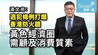 湯文亮:逃犯條例打爛香港防火牆 黃色經濟圈需顧及消費質素【經一拆局】