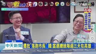 20191211中天新聞 「燕子、漢子、禿子打騙子」 韓預告合體嗆蔡政府