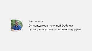 Вебинар Владимира Горецкого «От менеджера чулочной фабрики до владельца сети успешных пиццерий»