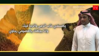 قصيدة مهداه الى الرائد : ماجد بن حمود العصيمي  كلمات : عبدالله الذيابي اداء : نجم الهيلا
