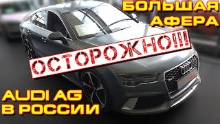 Audi с пробегом :plus ГЕЙТ
