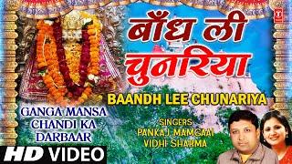 Baandh Li Chunariya By Pankaj Mamgaai [Full HD Song] I