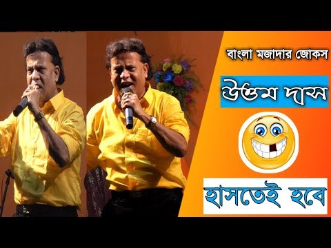 Funny Stage Performance by Uttam Das | Manasa Pujo 2018 | Top Bengali Comedy