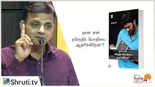 K T RAGHAVAN speech | Naan Yaen Narendra Modiyai Aadharikkiren? book launch