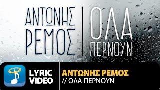 Αντώνης Ρέμος - Όλα Περνούν   Antonis Remos - Ola Pernoun (Official Lyric Video HQ)