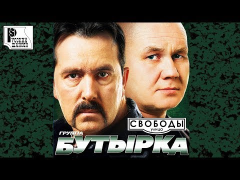 Бутырка - Улица Свободы (Альбом 2010)