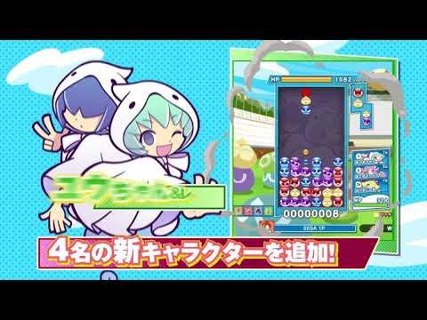 Puyo Puyo Tetris 2 : Trailer pour la mise à jour du 4 février 2021