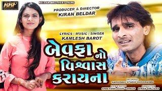 Bewafa no Vishwas Karay na | Kamlesh Barot | Shreya Dave | BBF | New Bewafa Song