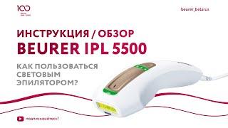 Фотоэпилятор Beurer IPL 5500 PureSkin Pro | Как пользоваться световым эпилятором?