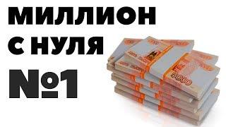 МИЛЛИОН С НУЛЯ №1. Как начать инвестировать с нуля? Куда вложить 3000 рублей ежемесячно?