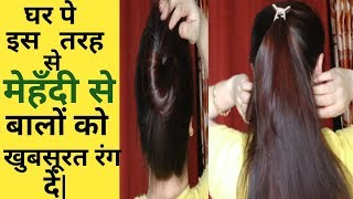 How To Colour Your Hair With Henna Naturally At Home. 100% Natural Burgundy colour.|SADAF|