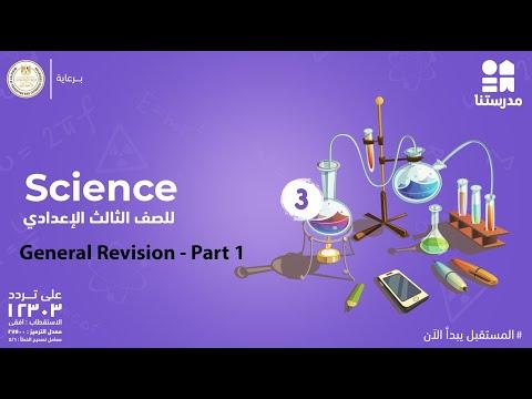 General Revision   الصف الثالث الإعدادي   Science - Part 1
