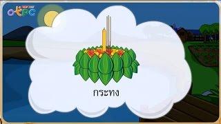 สื่อการเรียนการสอน มาตราตัวสะกดแม่ กง ป.2 ภาษาไทย