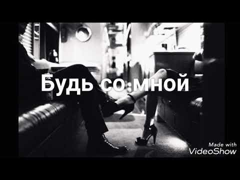 Песня моё счастье твоих рук объятья