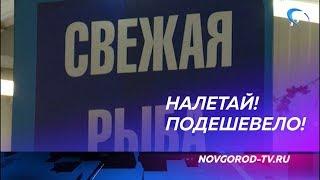 Распродажа ильменской рыбы вызвала ажиотаж в Великом Новгороде