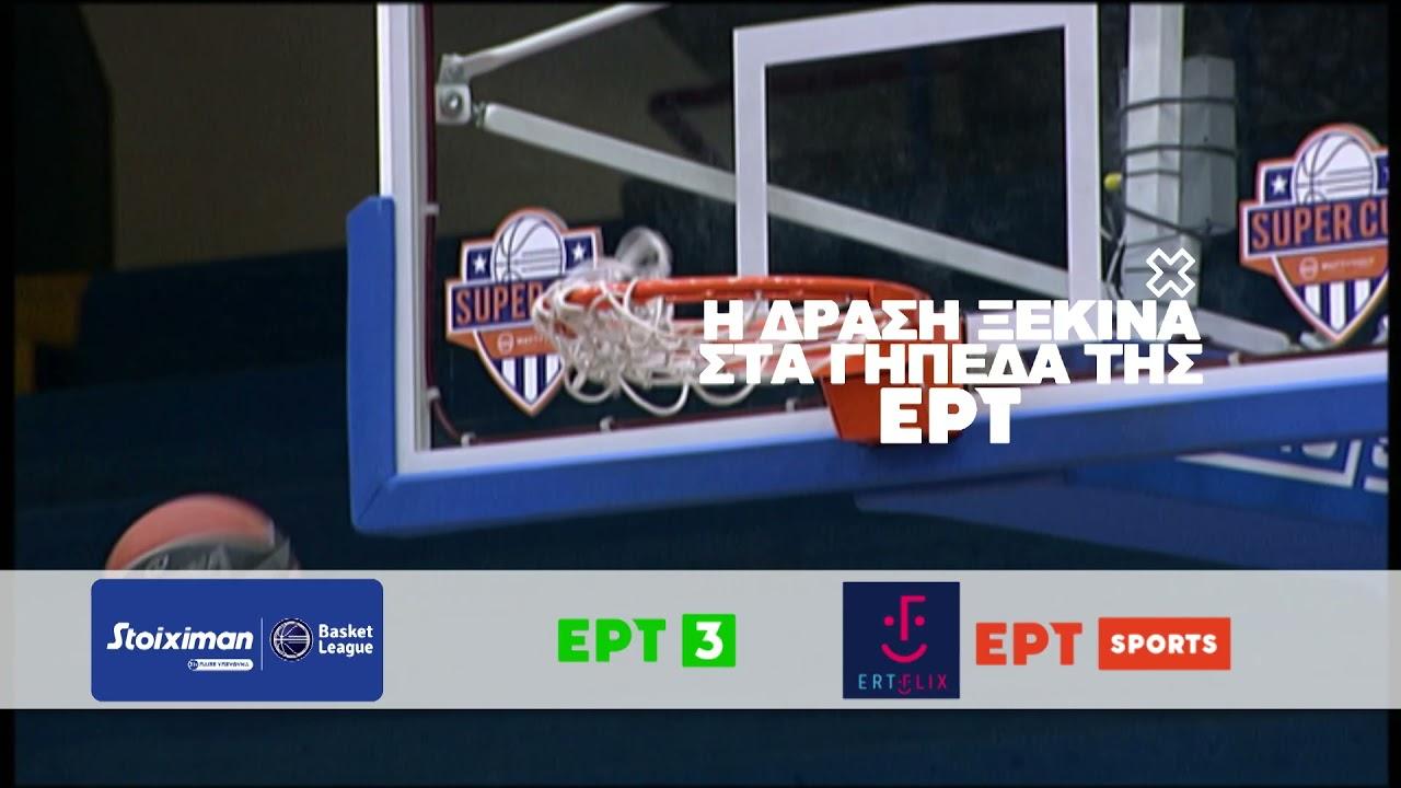 Οι αγώνες της BasketLeague στην ΕΡΤ | Σάββατο – Κυριακή