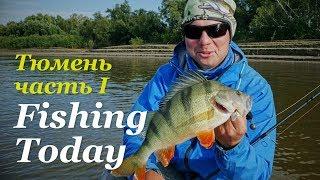 ТРОФЕЙНАЯ РЫБАЛКА в Сибири!!! Рыболовная экспедиция - Fishing Today