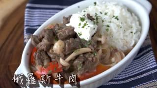 俄羅斯牛肉飯Beef Stroganoff(FB直播濃縮版)【琳達公主的廚房筆記】