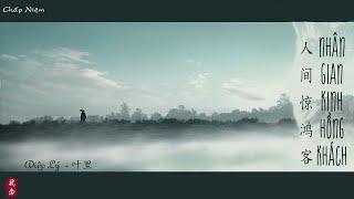 [Vietsub + Pinyin] Nhân Gian Kinh Hồng Khách - Diệp Lý || 人间惊鸿客 - 叶里