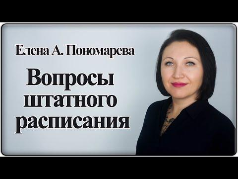 Обязательность, период, форма, заполнение штатного расписания и др. - Елена А. Пономарева