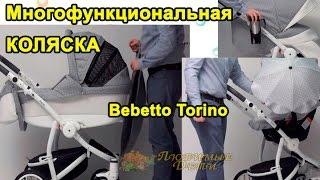☺ Многофункциональная КОЛЯСКА Bebetto Torino. Видео ОБЗОР колясок