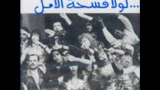 اغاني حصرية لولا فسحة أمل 1- زياد الرحباني تحميل MP3