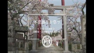 【滋賀の祭り】不思議なお祭り 彦根市・高宮神社の太鼓祭り