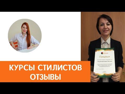 "Видеолекция: Отзыв о курсе ""Стилист-имиджмейкер"""