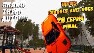 GTA 4-Трюки, Аварии и Баги #28 (Tricks, Crashes and Bugs)