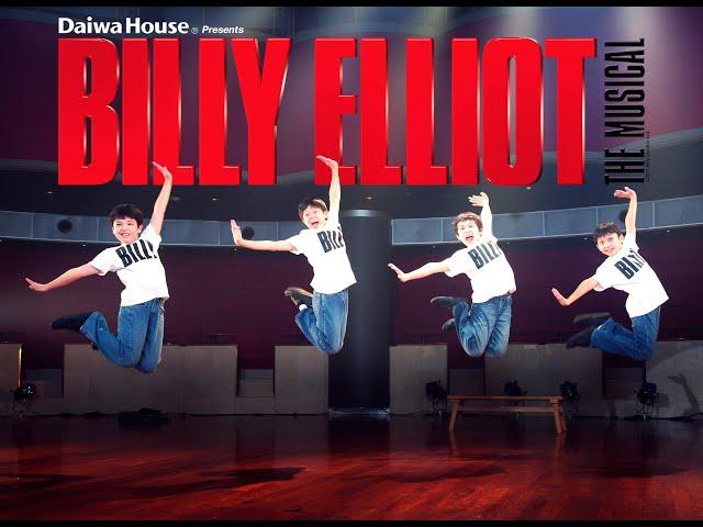 ミュージカル「ビリー・エリオット」Billy Elliot the Musical