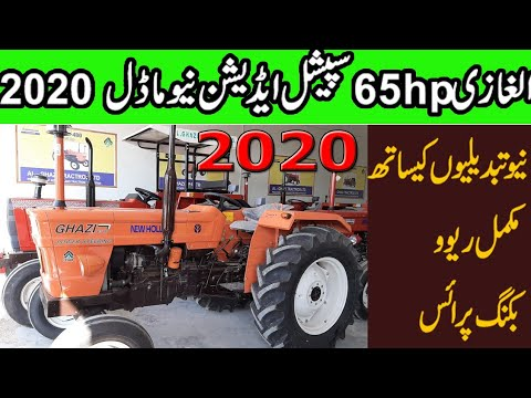 New Holland tractor Al ghazi special Edition 2020