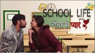 School Life - टीचर से प्यार    Virat Beniwal    Namra Qadir