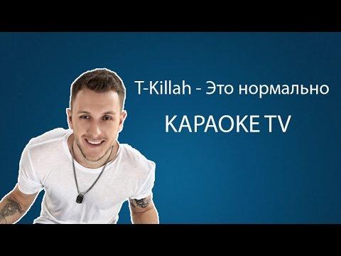 Караоке TV - Это Нормально (T-Killah) 0032