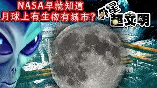 外星超文明 | NASA早就知道月球上有生物有城市? | 第十八集 A 第一節