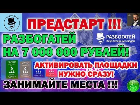 Razbogatei ПРЕДСТАРТ НОВИНКИ! Доход до 7 000 000 рублей!