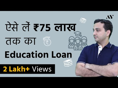 Education Loan - Interest Rate, Eligibility, Calculation in India (Hindi)