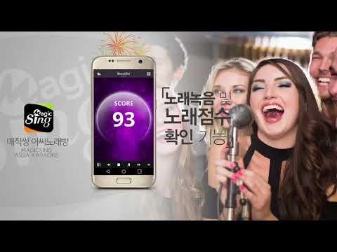 Magicsing Karaoke App