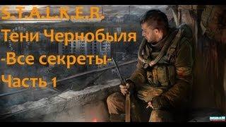 S.T.A.L.K.E.R. Тени Чернобыля-Все секреты-Часть 1 Кордон