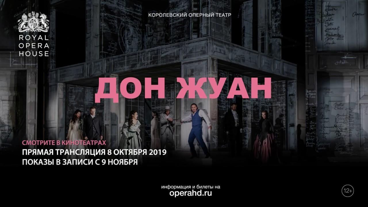 ROH опера: Дон Жуан