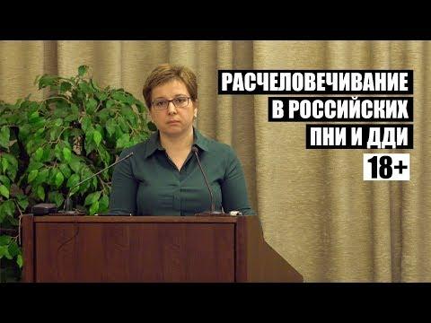 Нюта Федермессер: Расчеловечивание в российских ПНИ и ДДИ