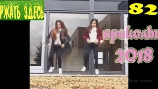ПРИКОЛЫ 2018 апрель #82 смотреть прикол  Ржать здесь лучшие  видео👍
